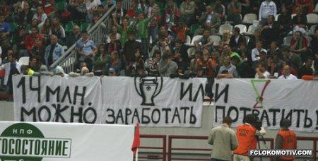 Акции болельщиков ФК Локомотив Москва 2008