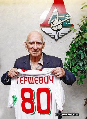 Старейшему болельщику «Локо» – 80 лет!