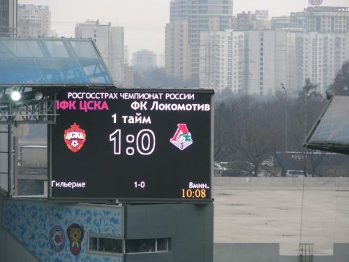 Фоторепортаж с матча ЦСКА - Локомотив