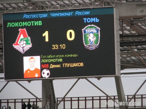 Фоторепортаж с матча Локомотив - Томь