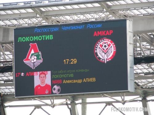 Фоторепортаж с матча Локомотив - Амкар