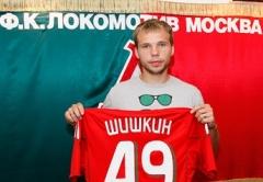 Шишкин подписал контракт с Локомотивом