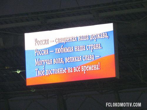 Фоторепортаж с матча Локомотив - Спартак