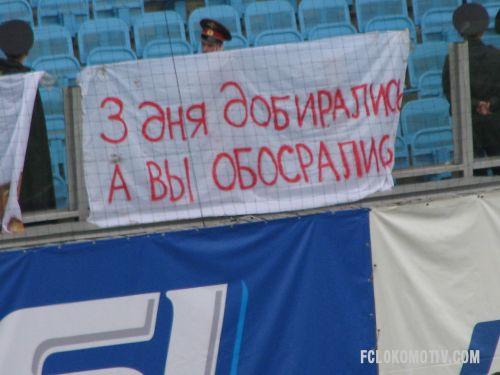 Фоторепортаж с матча Динамо - Локомотив