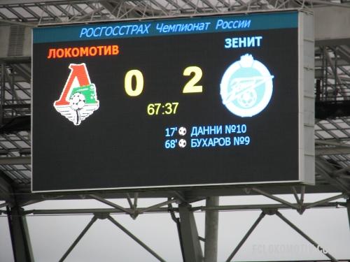 Фоторепортаж с матча Локомотив - Зенит
