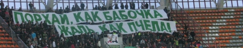 Фоторепортаж с матча Локомотив - Сибирь