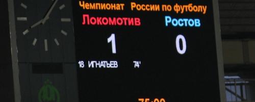 Фоторепортаж с матча Локомотив - Ростов