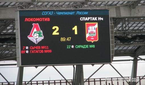 Фоторепортаж с матча Локомотив - Спартак Нч