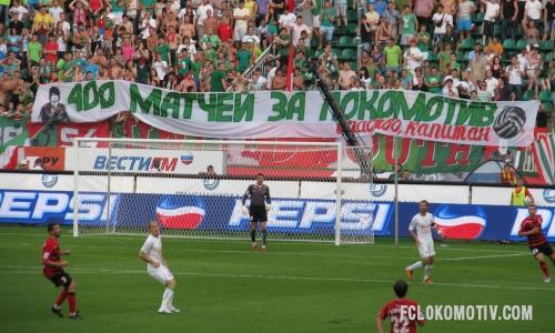 Репортаж с матча Локомотив - Амкар