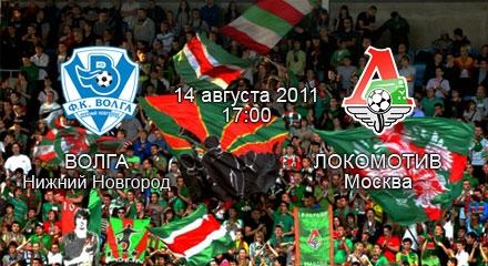 Волга - Локомотив