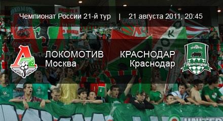 """Локомотив"" 1-0 ""Краснодар"": как это было..."