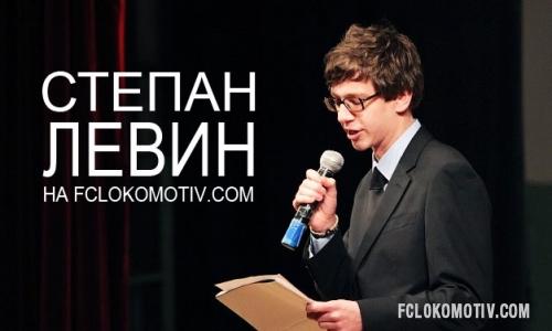 Степан Левин ответит на вопросы наших пользователей