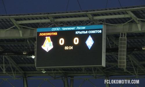 Фоторепортаж с матча Локомотив - Крылья