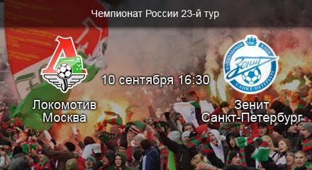 """""""Локомотив"""" 4-2 """"Зенит"""": как это было..."""