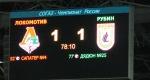 Репортаж с матча Локомотив - Рубин