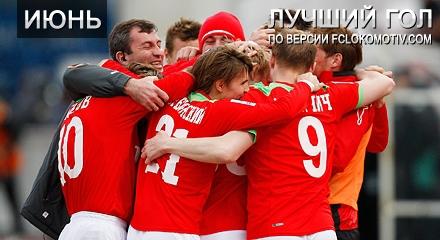 """Гол Лоськова в ворота """"Динамо"""" - лучший июньский!"""