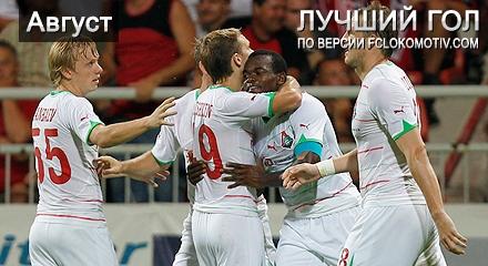 """Гол Глушакова """"Краснодару"""" признан лучшим августа"""