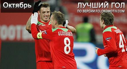 """Гол Глушакова """"Томи"""" - лучший в октябре!"""