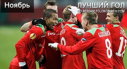 """Гол Глушакова в ворота """"Зенита"""" - лучший в ноябре!"""