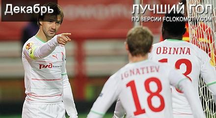 Лучший гол - Локомотив