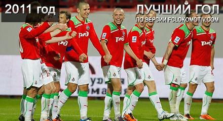 """Гол Глушакова """"Краснодару"""" - лучший в 2011 году!"""