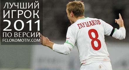 Денис Глушаков - лучший игрок 2011 года!