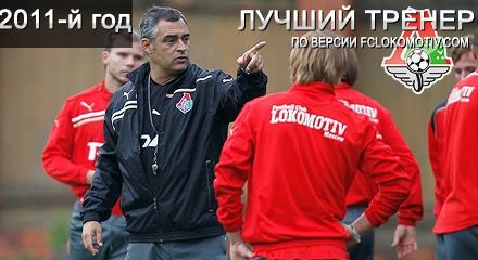 """Коусейру - лучший тренер """"Локо"""" 2011 года!"""