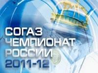 Проект календаря заключительных 12 туров чемпионата России-2011/12