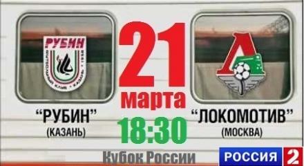Рубин 4 - 0 Локомотив. Как это было...