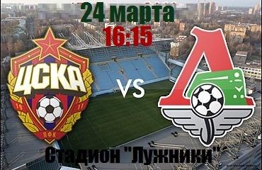 ЦСКА 0 - 2 Локомотив. Как это было...