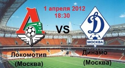 Локомотив 0 - 2 Динамо. Как это было...