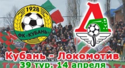 Кубань 1 - 1 Локомотив. Как это было...
