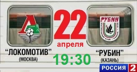 Локомотив 0 - 0 Рубин. Онлайн