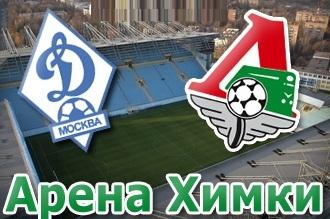 Динамо 2 - 2 Локомотив. Как это было...