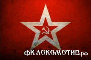 Польша не потерпит советской символики у российских фанатов на Евро-2012