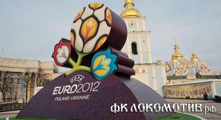 Дни проведения матчей Euro-2012 во Львове,    Харькове, Донецке и Киеве объявлены выходными