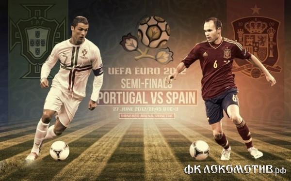 Евро-2012. 1/2 финала. Португалия против Испании