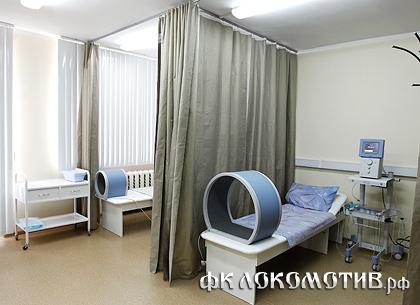 Центр спортивной медицины «Локомотив»