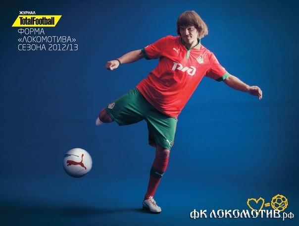 Новая форма ФК Локомотив 2012/2013 сезона