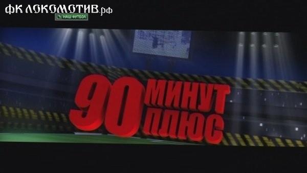 """""""90 минут плюс"""". Мордовия -  Локомотив"""