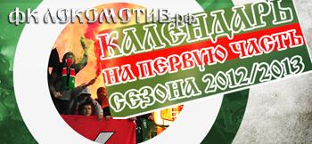 Календарь с играми ФК Локомотив Москва сезона 2012/13(1круг)