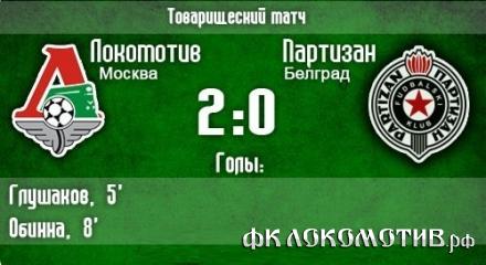 Локомотив побеждает Партизан