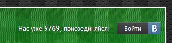 Регистрация и авторизация на сайте в один клик