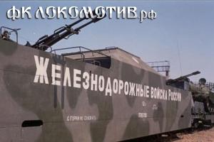 День железнодорожных войск - 6 августа