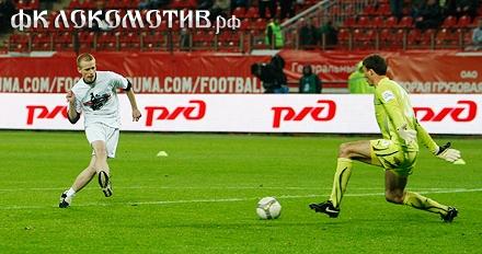 Выйди на поле стадиона «Локомотив»!