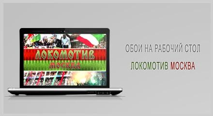 "Обои ""Локомотив Москва"""