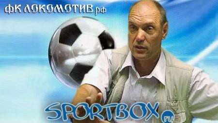 Александр Бубнов:«Волга» - «Локомотив – 0:2