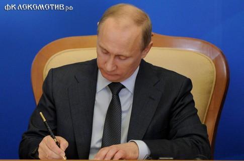 Бывший глава РФС Фурсенко вошел в президентский Совет по развитию спорта