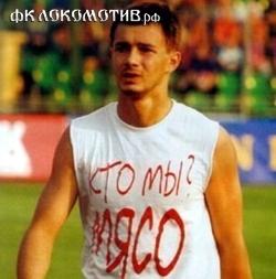 Дмитрий Сычёв. Красно-белое дарование