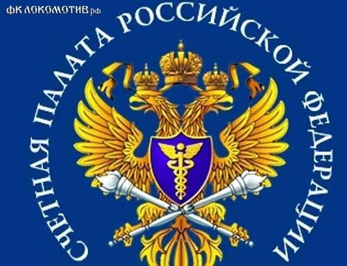 Счетная палата проверит Российский футбольный союз
